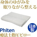 ファイテン(PHITEN) 星のやすらぎ 療法士指圧ピロー スタンダード70 YO525000 1