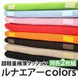 超軽量極薄クッション「ルナエアーcolors」(同色2枚組) オレンジ