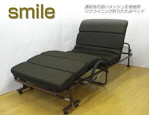 ベッド折りたたみベッドスマイル(き)【送料無料】