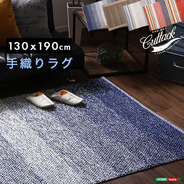人気の手織りラグ(130×190cm)長方形、インド綿、オールシーズン使用可能 Cuttack-カタック-(代引き不可)【送料無料】