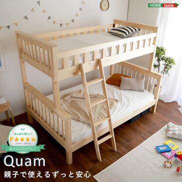 上下でサイズが違う高級天然木パイン材使用2段ベッド(S+SD二段ベッド) Quam-クアム- 二段ベッド 天然木 パイン キッズベッド 子供 子供用(代引き不可)