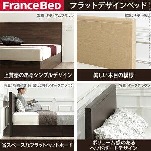 フランスベッドセミダブルフラットヘッドボードベッド〔グリフィン〕収納なしセミダブルベッドフレームのみフレーム()【送料無料】