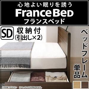 フランスベッドセミダブル収納付きフラットヘッドボードベッド〔オーブリー〕引出しタイプセミダブルフレームのみ収納()【送料無料】