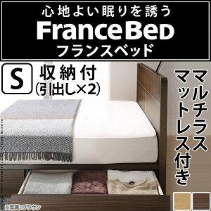 フランスベッドシングル収納付きフラットヘッドボードベッド〔オーブリー〕引出しマルチラススーパースプリングマットレス()【送料無料】