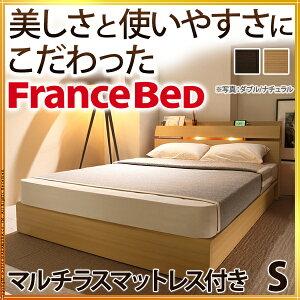フランスベッドシングルマットレス付きライト・棚付きベッド〔ウォーレン〕ベッド下収納なしマルチラススーパースプリング()【送料無料】