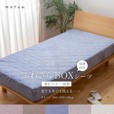 mofua クイーン BOXシーツ 綿100% 丸洗い 夏でも冬でもふわさら敷きパッド一体型BOXシーツ(抗菌防臭) オールシーズン クイーン【送料無料】