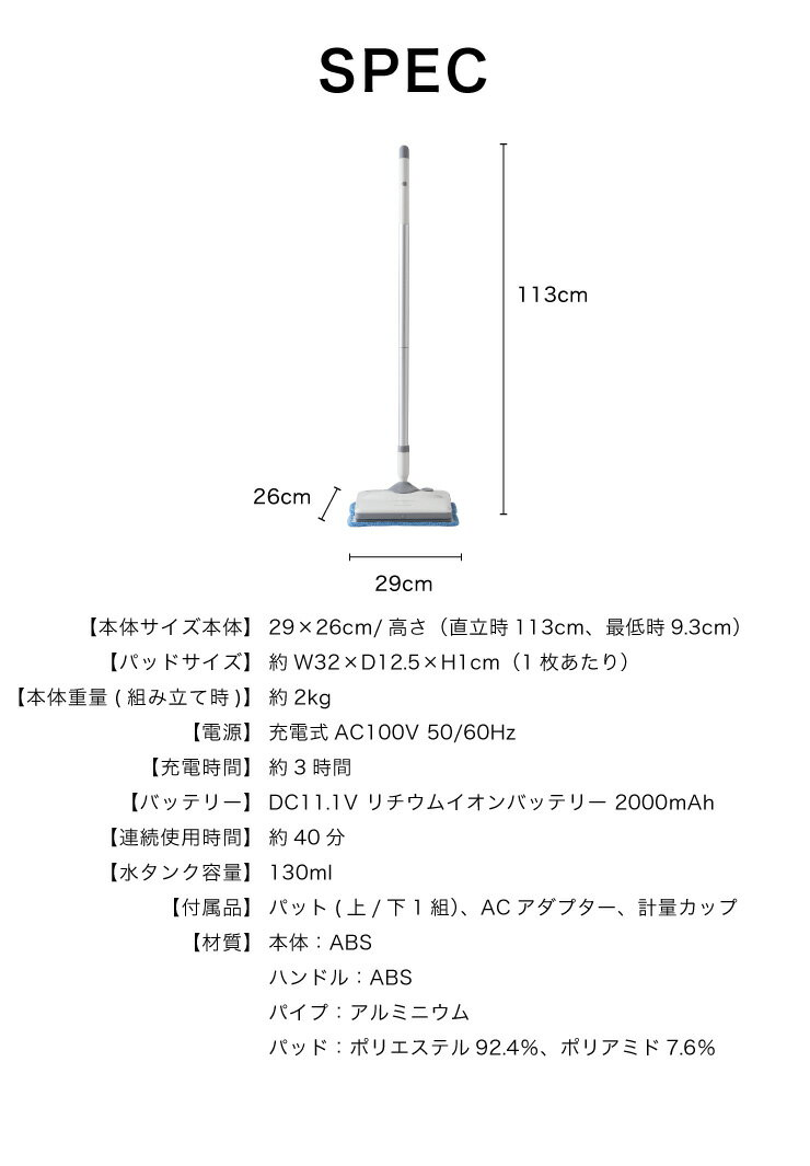 モップW電動モップZOOKINゾーキン電動コードレスモップ毎分約900回振動水噴射機能床拭きフローリング自走式【送料無料】