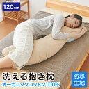抱き枕 S字 綿100% オーガニックコットン 洗える 抱きまくら 枕 ボディーピロー 妊婦 安眠 横向き寝 うつ伏せ マタニティ【送料無料】