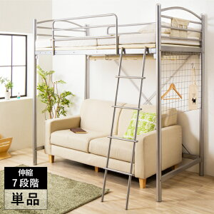 ロフトベッド シングル のびのびロフトベッド 伸縮ベッド 150cm~210cmまで長さが伸縮 シングルベッド のびのび 伸縮 長さ調整(代引不可)【送料無料】【smtb-f】
