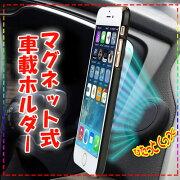 車載ホルダーマグネットスタンドホルダースマホホルダー車載iPhoneスマホスマートフォン磁石車載スタンド