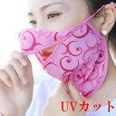 UVカット マスク 日焼けマスク...