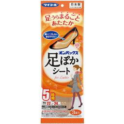 エステー オンパックス 足ぽかシート For ladies 5時間 22cm 3【35430】