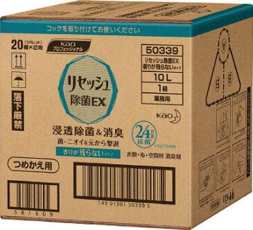 Kao(花王) リセッシュ除菌EX 業務用10L 【1個】【503398】262x265x212(労働衛生用品/消臭剤)