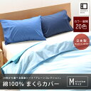 20色から選べる国産の枕カバー!(Mサイズ)布団カバーとシーツも合わせてコーディネート!■プ...