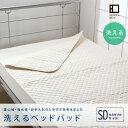 ■ベッドパッド(セミダブル) 敷パッド【smtb-kd】