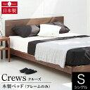 シングルベッド 木製 クルーズ(シングル)木製ベッド【マットレス別売り...