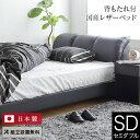 ■この商品の仕様 特長:国内自社工場生産の日本製レザーベッド。カジュアルでおしゃれなデザインが人気。読書に、テレビ鑑賞に、クッション性のある背もたれがあなたの体をしっかり支えてくれます。通気性のよいスノコを使用。ロングサイズもあります。ビーナスベッドオリジナル商品。シングルサイズのベッドを2台並べて使用すると、キングサイズのベッドとしてご使用できます。 商品サイズ:幅124cm × 長さ224cm × 高さ78cm ベッド下スペース:8cm フレーム素材:合成レザー 原産国・生産国:日本 備考:・組立設置無料!・この商品は組み立て式です。・価格はベッドフレームのみの金額です。・配送日指定OK!※北海道・沖縄・離島等一部地域へのお届けは別途送料が発生する場合がございます。また発送予定も変更になる場合があります。※できる限り実際の色を再現するよう心がけておりますが、閲覧環境により誤差がでる場合がございますのでご了承ください。ベッドフレームのみ(マットレス別売り)S(シングル)¥56,800SD(セミダブル)¥64,800D(ダブル)¥76,800Q(クイーン)¥86,800当店おすすめ国産ポケットコイルマットレス付S(シングル)¥98,800SD(セミダブル)¥113,800D(ダブル)¥134,800Q(クイーン)¥158,800
