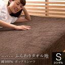 mofua natural ふんわりタオル地 ボックスシーツ シングルサイズ 100×200cm モフア ブラックフライデー