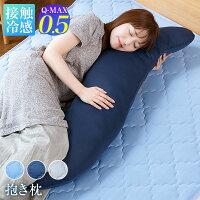 冷感 抱き枕 ひんやり 夏用 Q-MAX 0.5 快眠エアさらクール 30×120cm 接触冷感 超冷感 涼感 洗える 丸洗いOK クール寝具 Qマックス キューマックス 抱きまくら クール寝具 リラックス