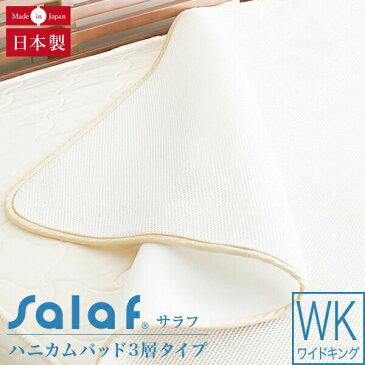 敷きパッド ワイドキングサイズ 在庫処分! ハニカムパッド Salaf(サラフ) 3層タイプ (ワイドキングサイズ) 敷きパッド 敷パッド ベッドパッド エアラッセルパッド ファミリーサイズ