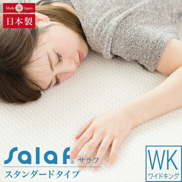 Salaf サラフパッド ドライホワイト 2層タイプ (ワイドキングサイズ) 敷きパッド 敷パッド ベッドパッド ベッドパット ベットパッド ベットパット エアラッセルパッド ファミリーサイズ