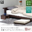 【SALE】レノン[ブラウン](セミダブル)木製ベッド【マットレス別売り】【送料無料】【組立設置無料】