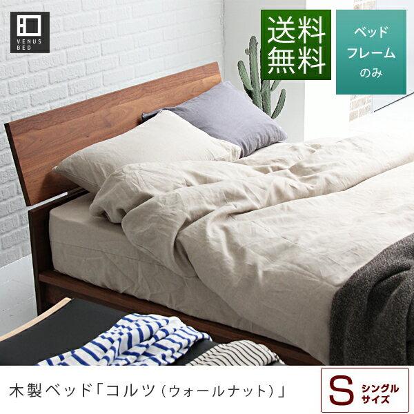 コルツ[ウォールナット](シングル)木製ベッド【マットレス別売り】【国産ベッド】 【送料無料】【組立設置無料】 木目の美しさが映える、ウォールナット材を贅沢に使用した日本製ベッド。熟練の職人が一つ一つ丁寧に仕上げた、「一生もの」に相応しい上質な国産ベッドです。