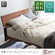 ベッドコルツ[ウォールナット](セミダブル)木製ベッド/すのこ仕様【マットレス別売り】【日本製ベッド/国産ベッド】 【送料無料】【組立設置無料】