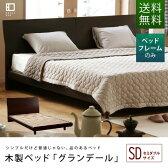 【SALE】グランデール[ブラウン](セミダブル)木製ベッド【マットレス別売り】【送料無料】【組立設置無料】