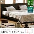 ベッド グランデール[ブラウン](ダブル)木製ベッド/すのこ仕様【マットレス別売り】木製 除湿 すのこベッド ダブルベッド タモ材 【送料無料】【組立設置無料】