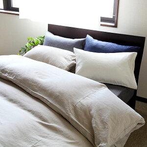 ■フレンチリネンLa.chic(ラシック)【枕カバー】Lサイズ(50×70cm)