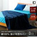 20色から選べる国産の掛け布団カバー!(ダブルサイズ)枕カバーとシーツも合わせてコーディネ...