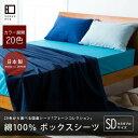 20色から選べる国産シーツ!(セミダブルサイズ)マットレスに被せるだけのベッド用ボックスシ...