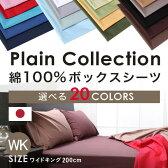 プレーンコレクション【 ベッド用ボックスシーツ 】ワイドキングサイズ(200×200×25cm)