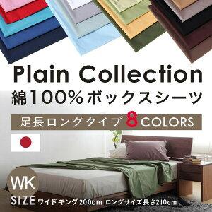 プレーンコレクション【ベッド用ボックスシーツ】ワイドキングロングサイズ(200×210×25cm)【ベッドリネン】