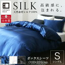 シルク【ボックスシーツ】シングルサイズ(100×200×28cm)