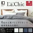 フレンチリネン La.chic(ラ シック)【ボックスシーツ】ワイドダブルロングサイズ(150×210×30cm) 【送料無料】