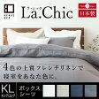 フレンチリネン La.chic(ラ シック)【ボックスシーツ】キングロングサイズ(180×210×30cm)