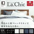 フレンチリネン La.chic(ラ シック)【ボックスシーツ】ワイドキングサイズ(200×200×30cm)