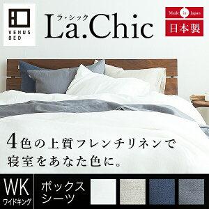 【送料無料】■フレンチリネンLa.chic(ラシック)【ボックスシーツ】ワイドキングサイズ(200×200×30cm)【smtb-kb】