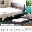 【SALE】ドミール[ブラウン](セミダブル)木製ベッド 【マットレス別売り】【送料無料】【組立設置無料】