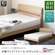 【SALE】ドミール[ナチュラル](セミダブル)木製ベッド 【マットレス別売り】【送料無料】【組立設置無料】