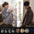 mofua(モフア) プレミアム マイクロファイバー着る毛布(ガウンタイプ) フリーサイズ