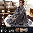 mofua(モフア) プレミアム マイクロファイバー着る毛布(ポンチョタイプ) フリーサイズ