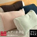 エアーかおる 消臭枕カバー(43×63cmまでの枕対応)