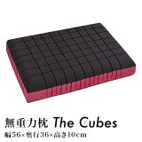 無重力枕 The Cubes ザ キューブス 幅56cm×奥行36cm×高さ10cm TheCubes 枕カバー付き 通気性 抗菌性 枕 まくら ピロー