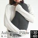 枕 30×60cm Aubergine オーべージン 息で膨...