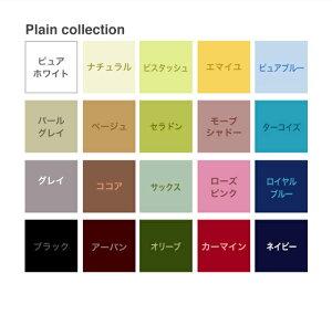プレーンコレクション【枕カバー】Mサイズ【ベッドリネン】