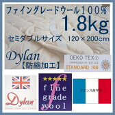 ウール特性を持ってご家庭でお手軽にお洗濯ができ適度のボリュームと弾力のあるワンランク上質ウールベッドパッド セミダブル 120×200cm ウール1.8kg 英国Dylan防縮加工 日本製 フランス産ウール エコテックス100クラス1認証 ファイングレードウール