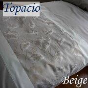 ベッドスプレッド トパシオ ベージュ スペイン シングル デザイン プレゼント